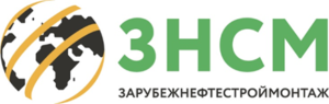 Логотип - ООО «Зарубежнефтестроймонтаж»